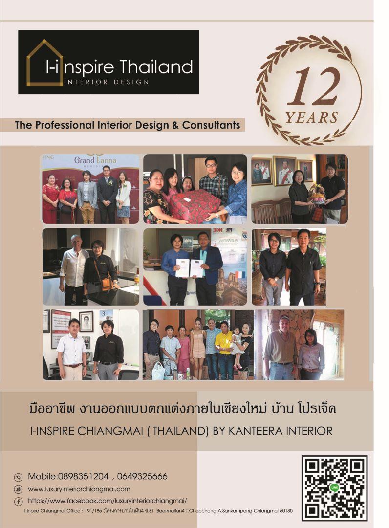 I-inspire Chiangmai ad2019