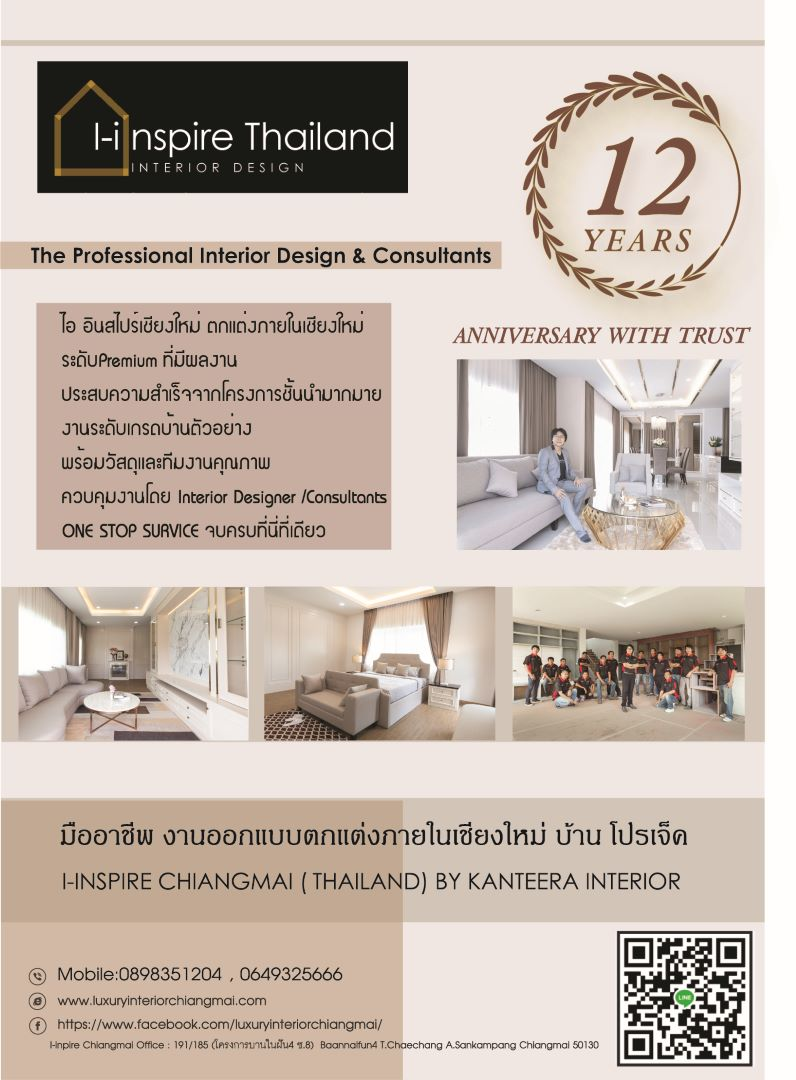I-inspire Chiangmai ad2019 (Large)